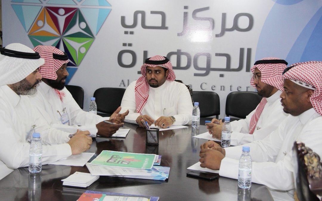 اجتماع أعضاء إدارة مركز حي الجوهرة لمناقشة تنفيذ الخطة التطويرية بالحي