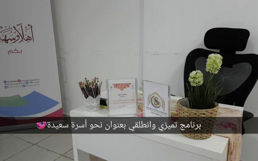 أقام مركز الزهور القسم النسائي برنامج تميزي وانطلقي