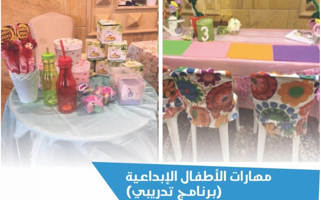 برنامج مهارات الأطفال الإبداعية للفتيات