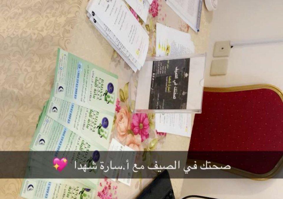 أقام مركز الزهور القسم النسائي برنامج صحتك في الصيف